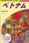 ベトナムを理解するおすすめ書籍(観光ガイド編)